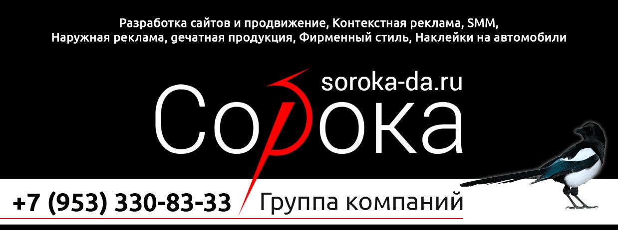 (c) Soroka-da.ru