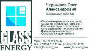 """Макет визитки, сделанной компанией """"Сорока"""" для ООО """"Glassenergy"""""""