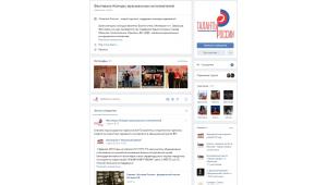 Ведение и продвижение группы в социальной сети ВКонтакте для Таланты России