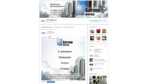 """Ведение и продвижение группы ВКонтакте для ООО """"Алтимфасад"""""""