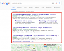 "Настройка контекстной рекламы Adwords в группе компаний ""Сорока"""