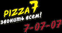 Клиент компании: Пицца 7