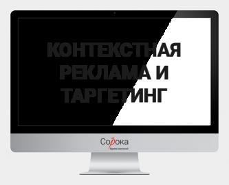 """Контекстная реклама и таргетинг в digital-агентстве """"Сорока"""""""